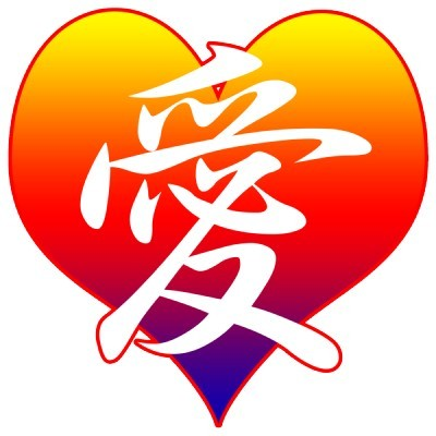 coeur avec le symbole japonais de l 39 amour centerblog. Black Bedroom Furniture Sets. Home Design Ideas